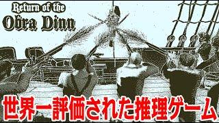 보험 조사원이되어 60 명의 죽음의 진상을 조사하는 게임 [Return of the Obra Dinn] # 3