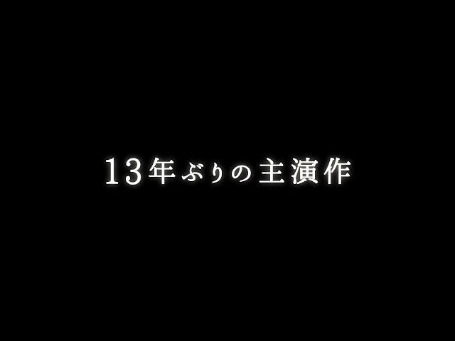 山崎努を探せ!沖田修一監督『モリのいる場所』特別映像