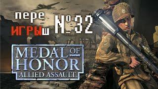переИГРЫш 32 - Medal of Honor: Allied Assault