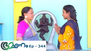 Bhramanam | Episode 344 - 11 June 2019 | Mazhavil Manorama