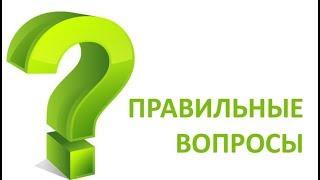 научись задавать правильные вопросы