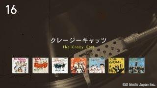 1960年代、日本のミュージックシーンを席巻したジャズバンド「クレ...