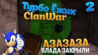 ч.2 - Турбо Ёжик - Эпичние клановые войни нападение на клан