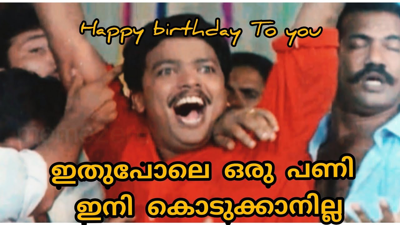 Malayalam Birthday Troll Video Youtube