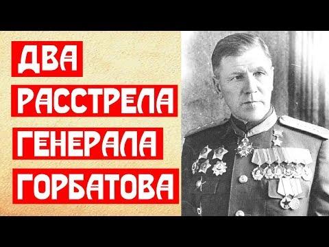 Два расстрела генерала Горбатова
