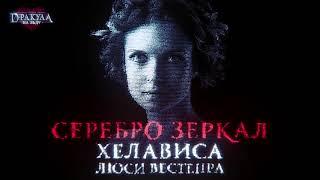 """Хелависа - Серебро зеркал (OST """"Дракула. История вечной любви"""")"""