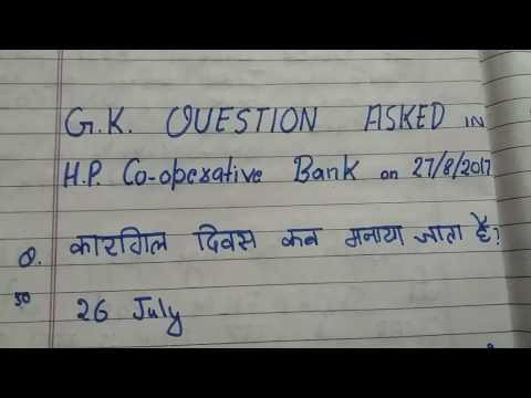 gk questions in hp co-operative bank 2017