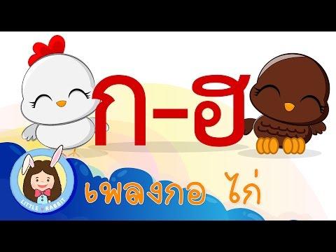 เพลง กอไก่   ก เอ๋ย ก.ไก่   เพลงพยัญชนะไทย ก-ฮ by Little Rabbit
