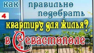 Покупка жилья в Крыму & Как правильно подобрать квартиру для жилья? Крым | Севастополь.