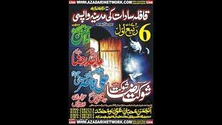 Live Majlis e Aza 6 Rabi ul Awal 2018 Allama Iqbal Colony Faisalabad