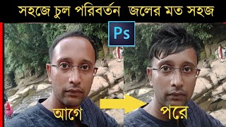 How To Change HAIRSTYLES In Photoshop - Realistic Hair Swap Tutorial| Photoshop Bangla Tutorial