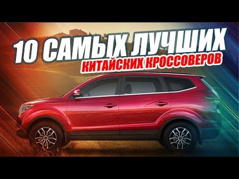 10 ЛУЧШИХ КИТАЙСКИХ КРОССОВЕРОВ В РОССИИ (2019)