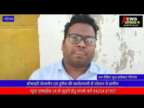 न्यूज एक्सप्रेस 18 की खबर का हुआ असर, खाद्य विभाग की टीम ने किया बगासपुर सोसाइटी का दौरा