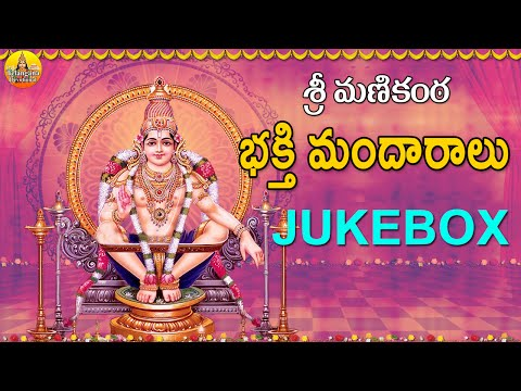 Sri Ayyappa Swamy Hit Songs | Ayyappa Devotional Songs Telugu | Manikanta Swamy Songs