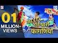 आ गया 2019 का न्यू सतरंगी लहरियो फागण | सरर….उड़े थारो फागणियो | Sonu Kanwar | Rajasthani Dance Song