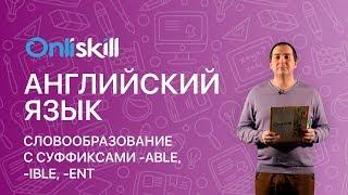 Английский язык 7 класс: Словообразование с суффиксами -able, -ible, -ent