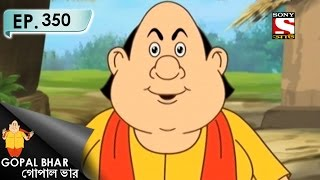 Gopal Bhar (Bangla) - গোপাল ভার (Bengali) - Ep 350 - Bhoy Bhokti
