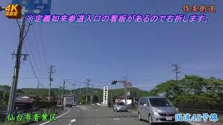 ※倍速で仙台南ICから定義山まで【4K】仙台市青葉区2018年5月