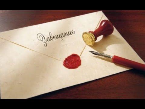 Закрытое завещание и как его писать?
