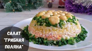 Салат на Новый год 2020 - Грибная поляна / простые рецепты