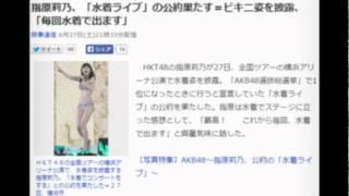 HKT48の全国ツアーの横浜アリーナ公演で、水着姿を披露する指原莉乃。「水着でコンサートをする」との公約を果たした=27日、横浜市 HKT48の指原莉乃が27日、全国 ...