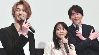 横浜流星が、4月2日に新宿バルト9で行われた、映画『L・DK ひとつ屋根の...