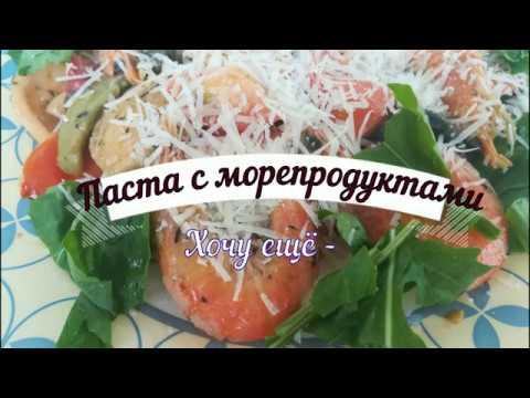Паста с морепродуктами/Вкусно, быстро и просто