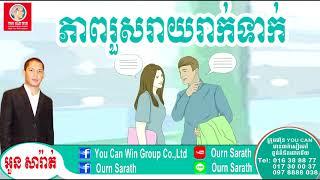 Being Friendly - រួសរាយរាក់ទាក់ | Ourn Sarath