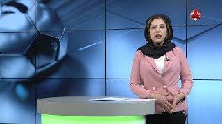 النشرة الرياضية | 17 - 04 - 2019 | تقديم سارة الماجد | يمن شباب