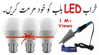 LED Bulb Repair in Urdu/Hindi - How To Repair LED Bulb At Home!