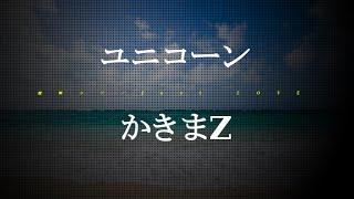 PV・MVはコチラから↓ 関ジャム 完全燃SHOW 【ユニコーン&綾小路翔】 201...