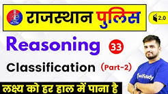 5:30 PM - Rajasthan Police 2019 | Reasoning  by Deepak Sir | Classification (Part-2)