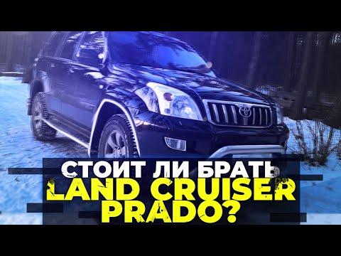ТЕСТ ДРАЙВ TOYOTA LAND CRUISER PRADO 120! Стоит ли покупать? Обзор автомобиля | Автоподбор AimCar