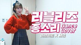 러블리즈 (Lovelyz) - 종소리 (Twinkle) 거울모드 K-Pop Dance Cover Mirror Mod🔔💕댄스커버