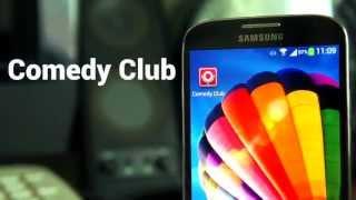 Обзор Comedy Club на Android (uadroid.com)