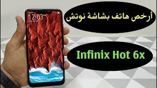 مراجعة هاتف إنفنيكس هوت Infinix Hot 6x