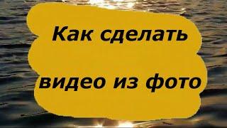 Как сделать видео из фото(Как сделать видео из фото? Легко! Научиться самому http://ninapasha.justclick.ru/Uchebnik_po_Camtasia1 Заказать ..., 2014-10-27T07:53:54.000Z)
