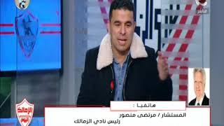 مرتضي منصور : القيعي مردش ليه علي الي قال عليهم عصابه .. عشان كاسر عنيهم .. ومش انا الي اروحلهم بكفن