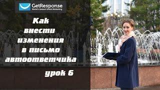 Урок 6 GetResponse. Как внести изменения в письмо в автоответчик