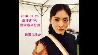 2016‐09‐25 会津藩公行列 会津まつり 綾瀬はるか.