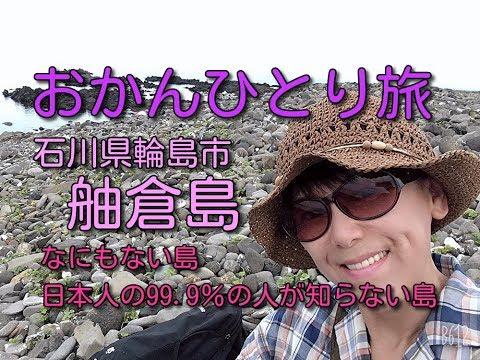 「福井県 女 一人旅」 日本人の99 .9%の人が知らない島