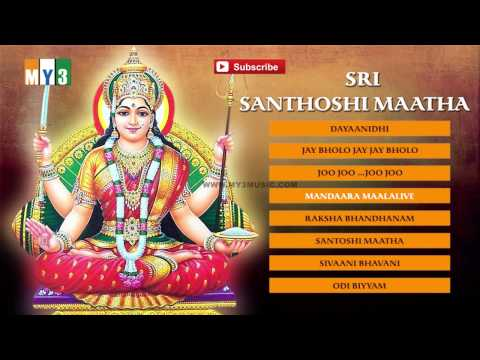 Sri Santhoshi Maatha - Santhoshi Matha Songs - Bakthi Jukebox