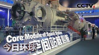 [今日环球]中国空间站将进入在轨建造阶段| CCTV中文国际