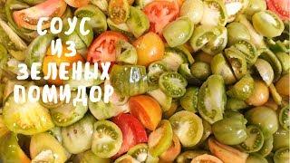Соус из зеленых помидор. Заготовки на зиму. Мой опыт.