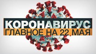 Коронавирус в России и мире главные новости о распространении COVID 19 на 22 мая