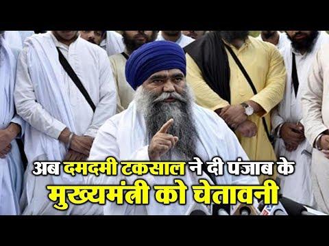 Exclusive : अब Damdami Taksal ने दी Punjab के CM को चेतावनी