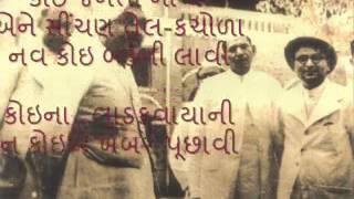 Koi no ladakvayo - - - Zaverchand Meghani