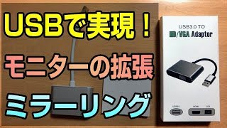 MINLUG USB 3 0 to HDMI VGA 変換アダプター 商品紹介