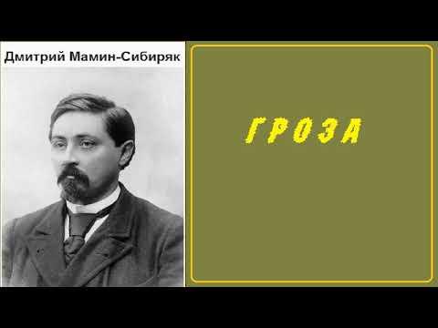 Дмитрий Мамин-Сибиряк.   Гроза.  аудиокнига.