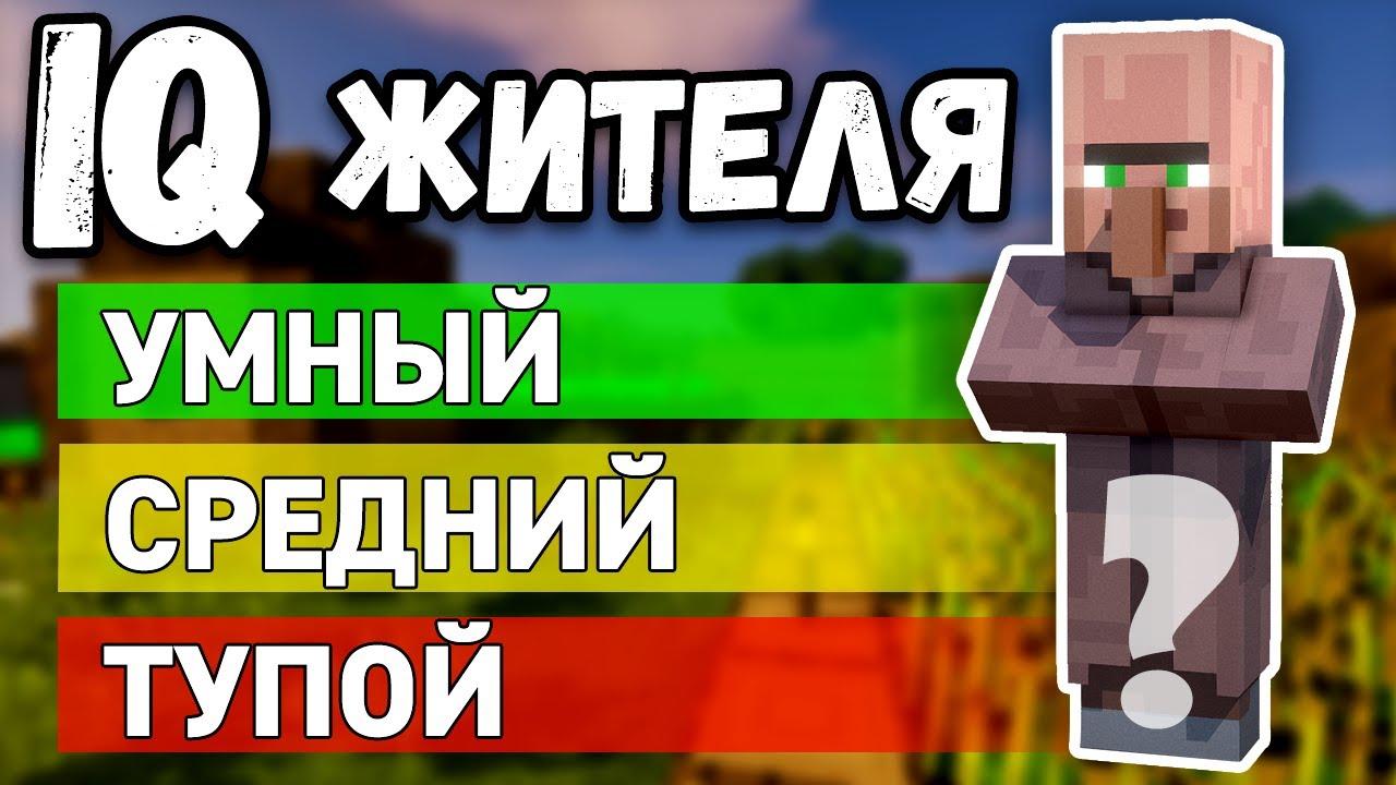 КАКОЙ IQ У ЖИТЕЛЯ в Minecraft?